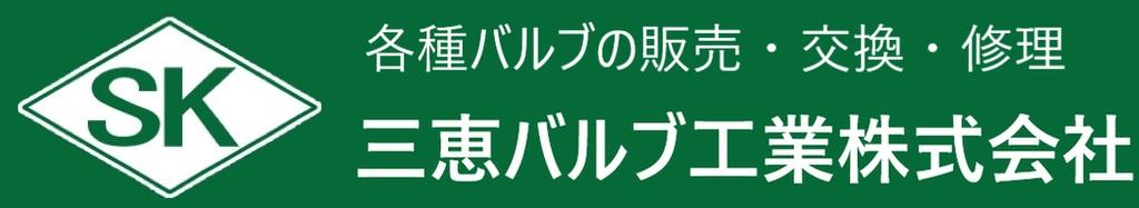 三恵バルブ工業株式会社 バルブ専門商社 Tokyo Japan
